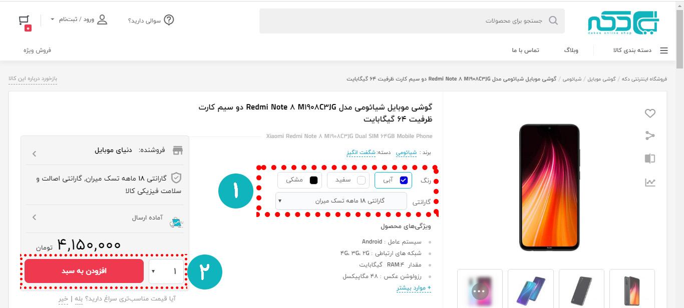 آموزش سفارش کالا در فروشگاه اینترنتی دکه - dakee.ir - 2