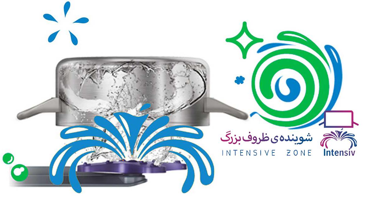 شستشوی ظروف بزرگ در ماشین ظرفشویی - Intensive Zone