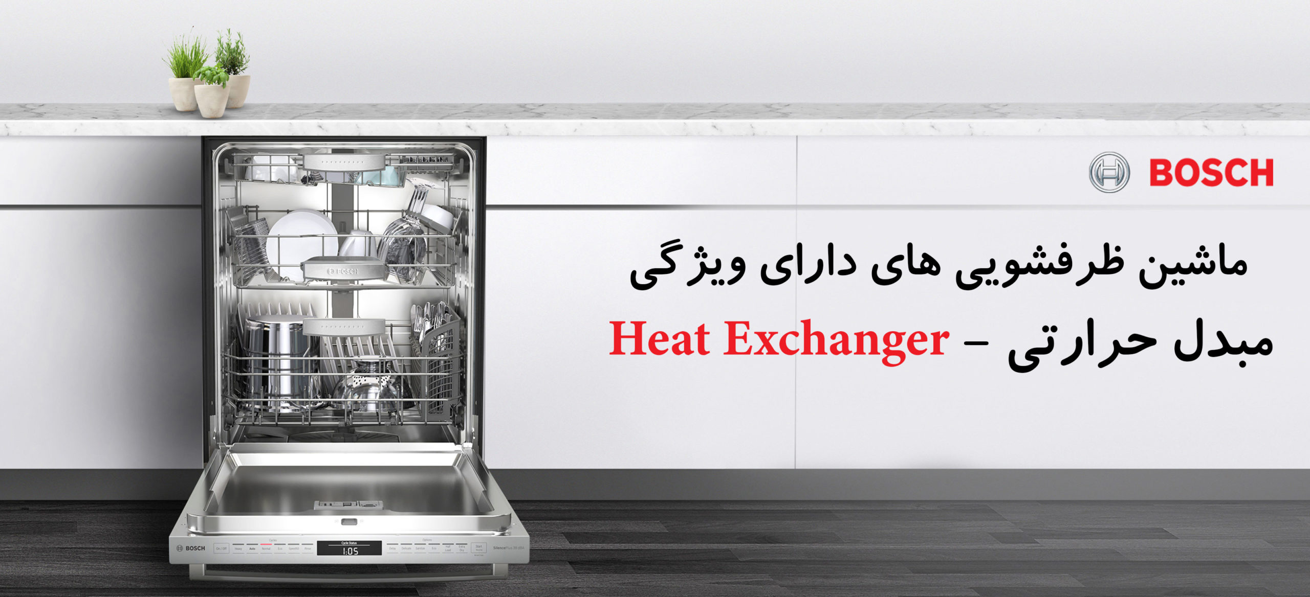 ویژگی مبدل حرارتی در ماشین ظرفشویی – Heat Exchanger