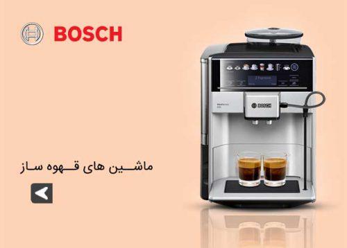 ماشین های قهوه ساز بوش